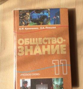 Учебник Обществознание 11 класс. Автор : Кравченко