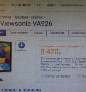 Монитор viewsonic VA926