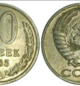 Монета 50 копеек 1965 года