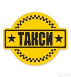 Готовый бизнес Такси