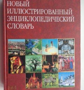 Энциклопедический  словарь 910 стр
