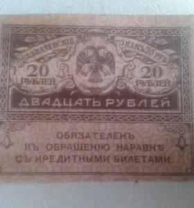 Керенка 20 рублей 1917года