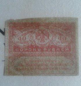 Керенка 40 рублей 1917года