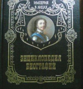 Энциклопедия биографий в 2- х тт. За оба