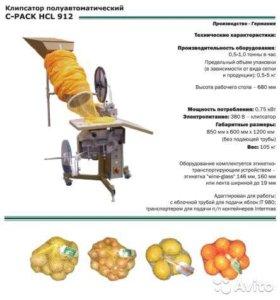 Полуавтоматический клипсатор C PACK 912 (торг)