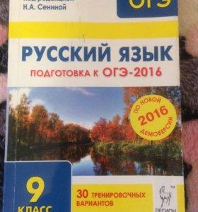 ОГЭ по русскому . Н.А. Сенина