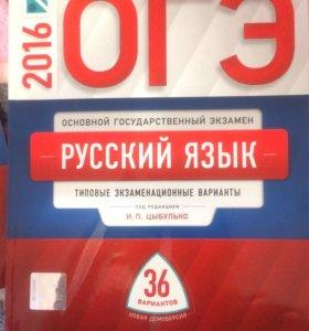 ОГЭ по русскому языку. И.П.Цыбулько