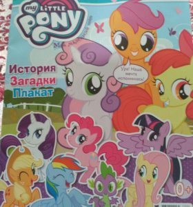 Журнал My Little Pony