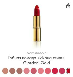 Губная помада «Икона стиля» Giordani Gold