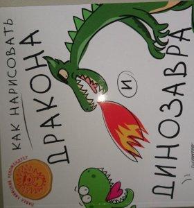 Учимся рисовать дракона и динозавра