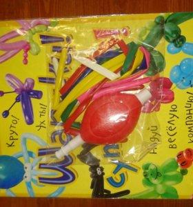 Книжка и шарики и насос