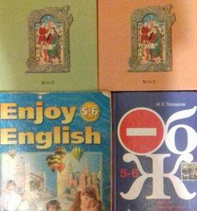 Учебники 5-6 классы