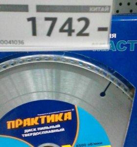 Циркулярка-диск на 250(200)