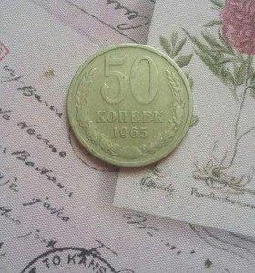 50 копеек 1965г