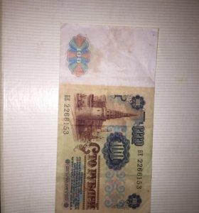 100 рублей СССР 1991