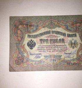 3 рубля Российской империи 1905 год