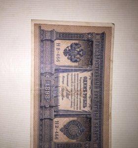 1 рубль Российской империи 1898 года