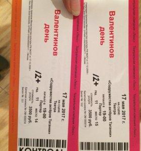 Билеты на спектакль Валентинов день