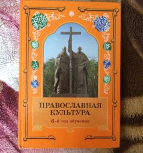 Православная культура НОВЫЙ!!!(6 и 7 класс)