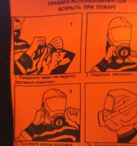 Самоспасатель (гдзк) - противогаз