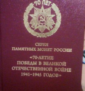 Серия памятных монет России 70 лет победы