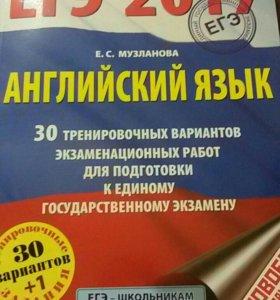 31 тренир-ный вар. для подготовки к ЕГЭ по англ.яз