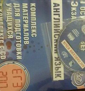 Материал для подготовки к ЕГЭ по англ.яз. с CD