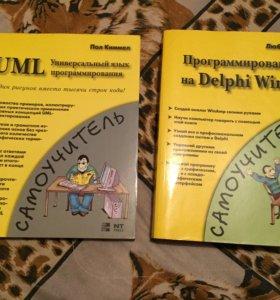 Самоучитель по DELPHI и UML