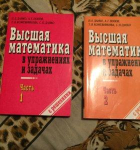 Книги по высшей математике для студентов.