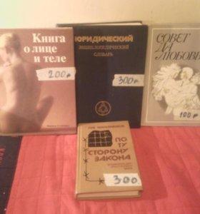 Книги для разносторонних читателей.