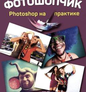 Книга по основам фотошопа