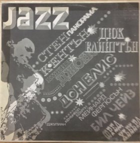 jazz панорама lll.