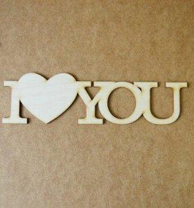 """Панно """"I love you"""""""