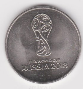 Монеты к Чемпионату Мира по футболу.