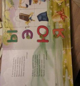Обучающая книга для малышей.
