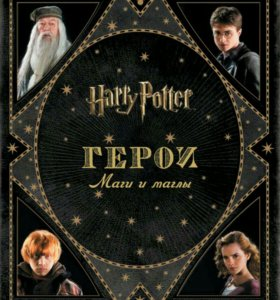 Книга новая. Герои. Маги и маглы. Гарри Поттер.