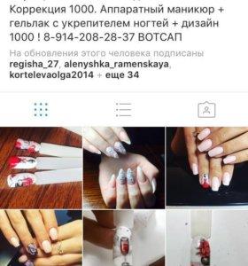 Наращивание ногтей+ дизайн