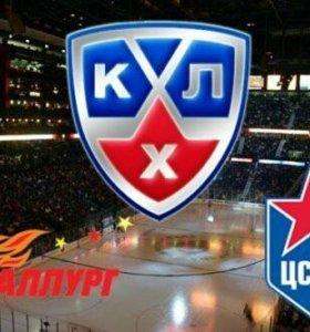 Билеты на хоккей 10.04 Металлург -СКА