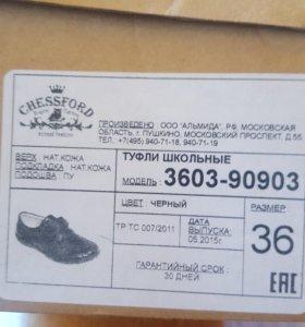 Туфли школные для мальчика