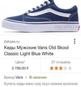 Кеды vans 38р