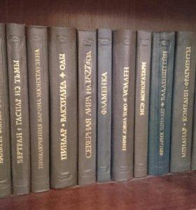 Серия Литературные Памятники Уменьшенный формат