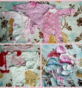 Пакет вещей для девочки с рождения до 4-5м