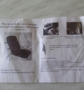 Накидка на сиденье с обогревом
