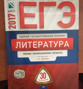 Книга для подготовки к ЕГЭ по литературе.