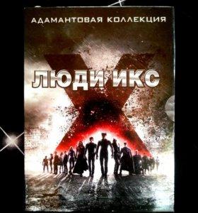 Люди икс DVD Адамантовая коллекция
