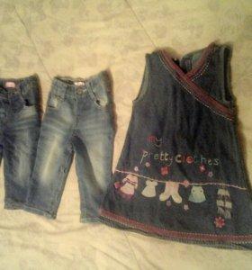 Детские вещи джинс светлые джинсы и сарафан