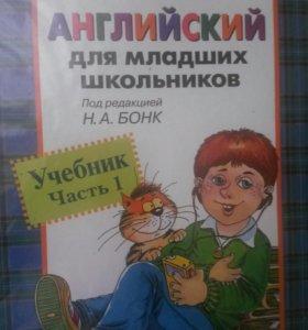 Английский для младших школьников
