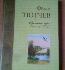 Книна Тютчев времена года