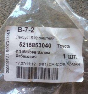 Кронштейны ИС 250 ЛЕКСУС Заднего бампера !