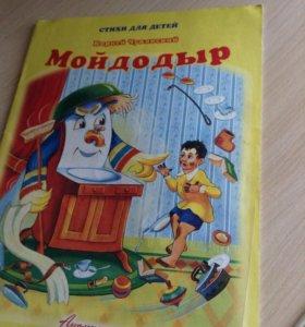 Книжка Мойдодыр